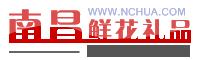 南昌鲜花礼品网